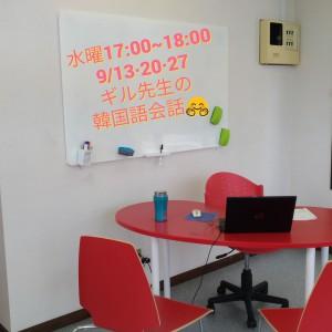 ギル先生の韓国語会話